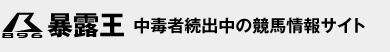 リピーター率No.1競馬情報サイト 暴露王