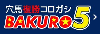 穴馬複勝コロガシBAKURO5