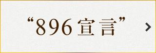 896宣言